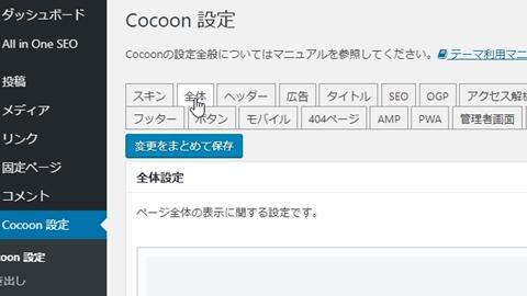 Cocoon設定全体タブ