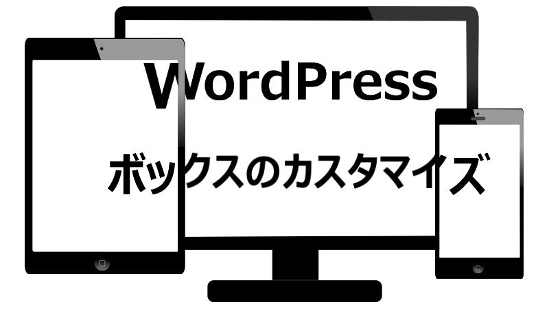 WordPress ボックスのカスタマイズ