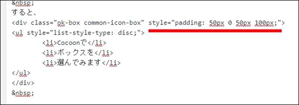 CSSをペースト