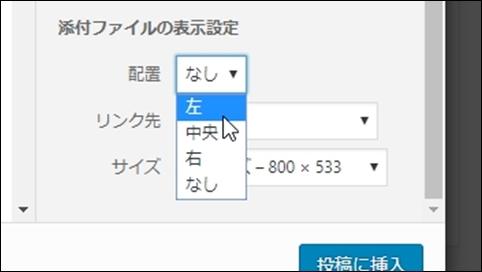 ファイルの配置を左