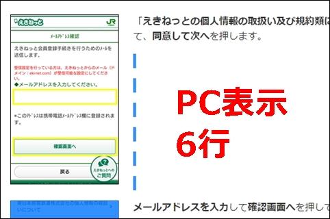 PC表示6行