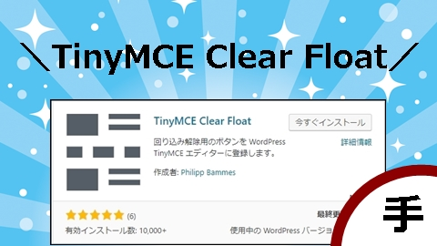 TinyMCE Clear Float