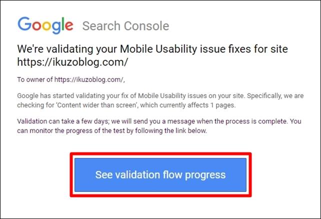 Google Search Console からのメール