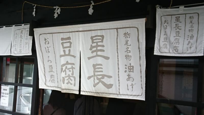 長岡市栃尾「星長豆腐店」