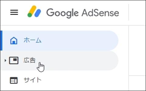 Google AdSenseトップページの「広告」