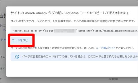 AdSenseコード「コードをコピー」