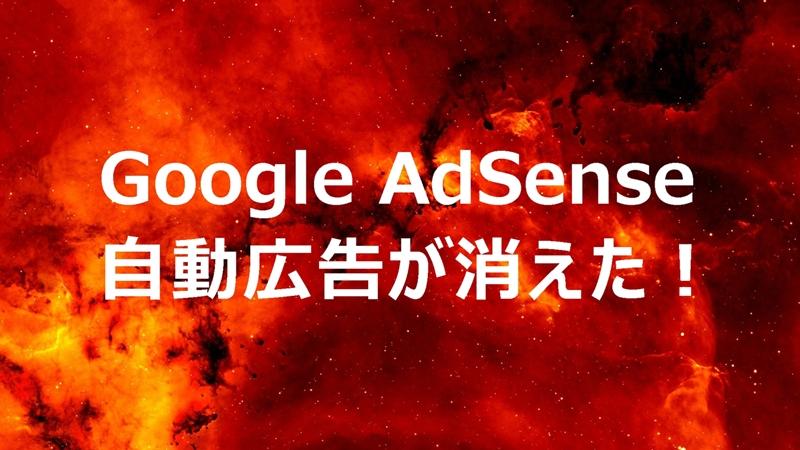 Google AdSenseの自動広告が消えた!