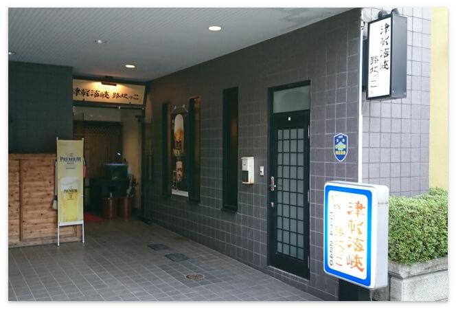 「津軽海峡 路地っこ」外観