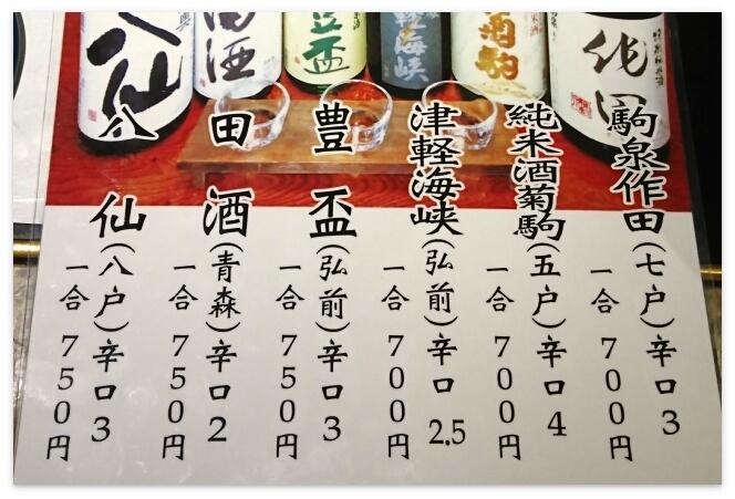 純米酒を1合単位でも注文可能です