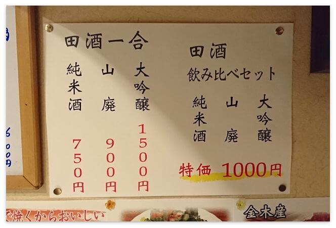 田酒(でんしゅ)の飲み比べセット)
