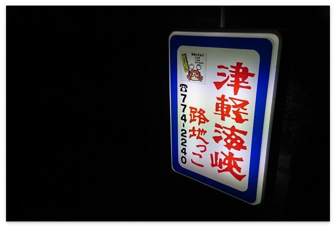 「津軽海峡 路地っこ」の看板