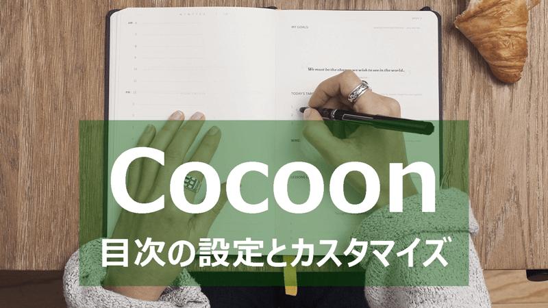 Cocoon 目次の設定とカスタマイズ