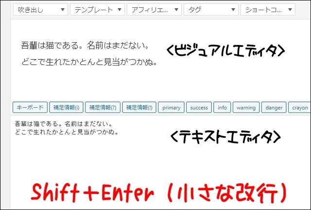 Shift+Enterで改行(小さな改行)
