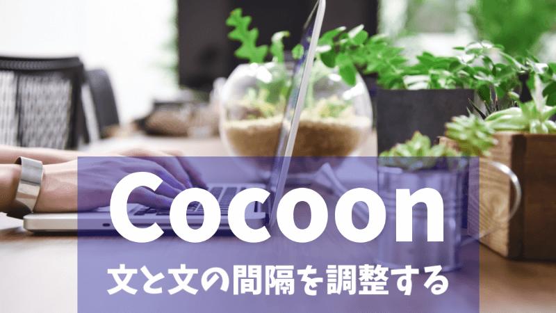 Cocoon 文と文の間隔を調整する