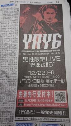 野郎夜!!6の朝日新聞広告