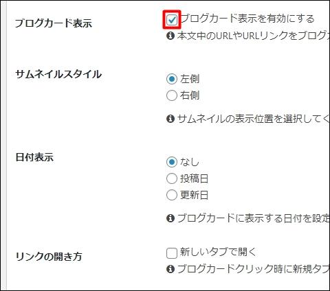 内部ブログカードの設定画面