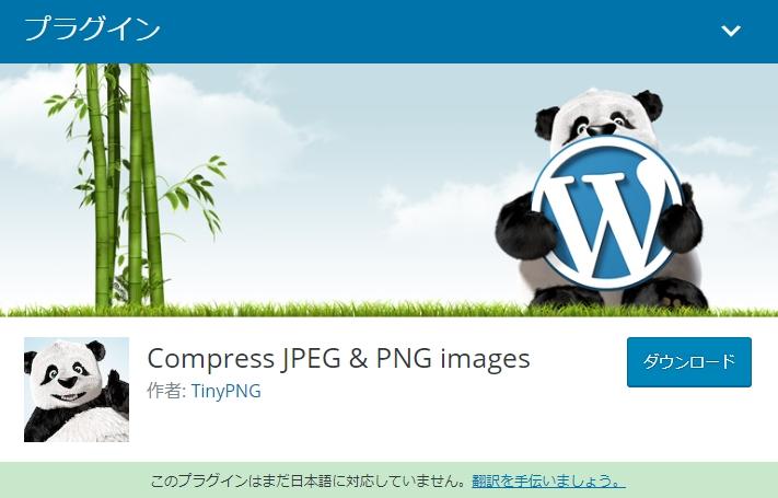 プラグイン「Compress JPEG & PNG images」