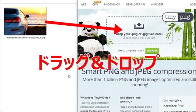 画像ファイルをTinyPNGへドラッグ&ドロップ