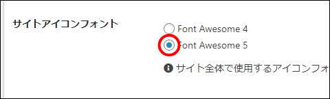 Font Awesome 5を選択