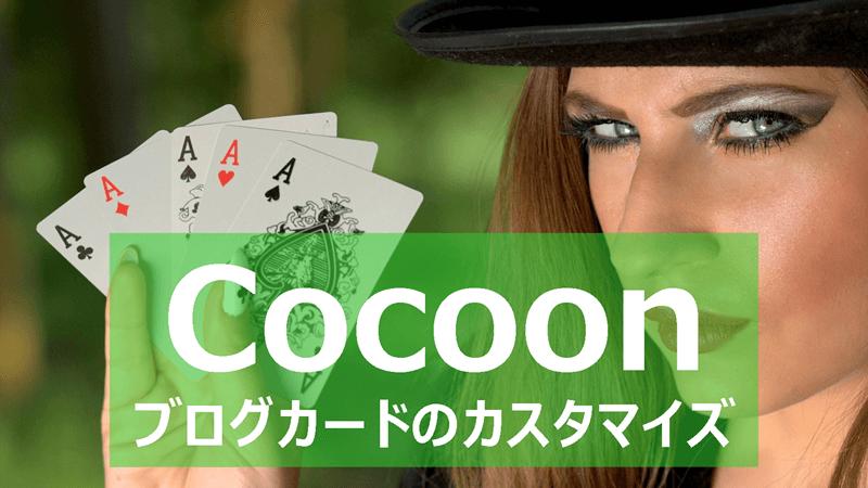 Cocoon ブログカードのカスタマイズ
