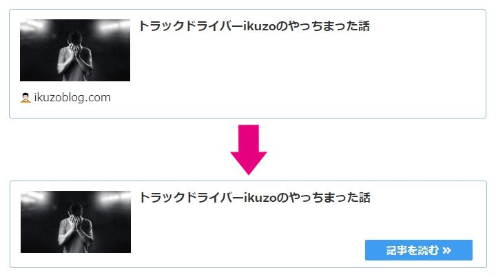 ブログカードに「続きを読む」のボタンを追加
