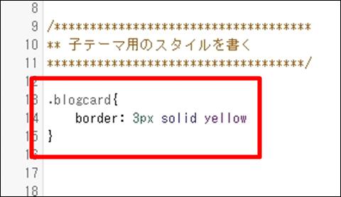 ブログカードのコードをスタイルシートに貼り付け