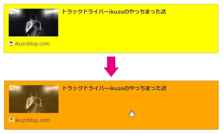 マウスポインタをあてるとブログカードが黄色からオレンジに変化する