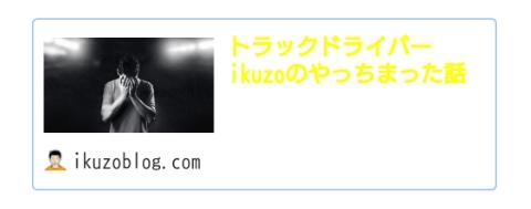 ブログカードのタイトル文字を16pxで黄色にした(スマホ)