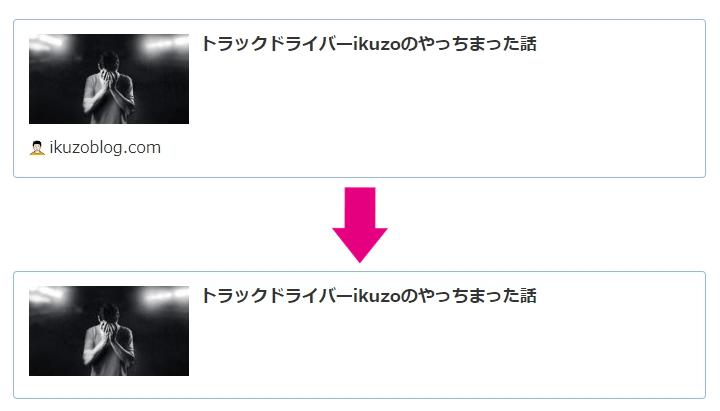 ブログカード下のファビコンとURLを消す