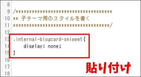 内部ブログカード 抜粋文消去コードを貼り付け