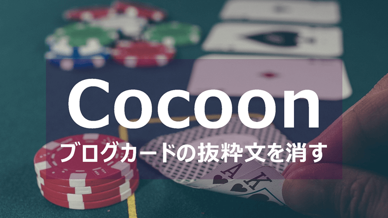 Cocoon ブログカードの抜粋文を消す