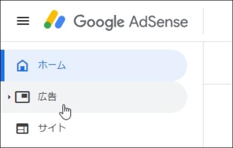 「Google AdSense」のトップページから「広告」を選択