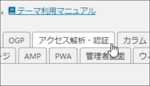 「アクセス解析・認証」タブを選択