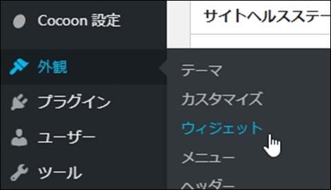「外観」→「ウィジェット」を選択