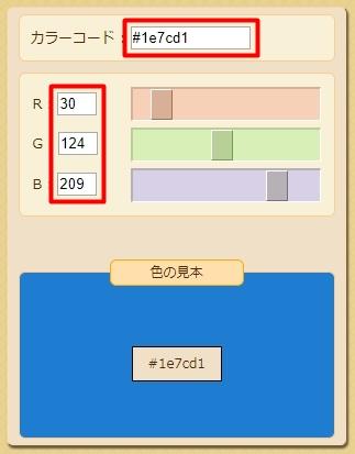 16進数カラーコードをRGBへ変換