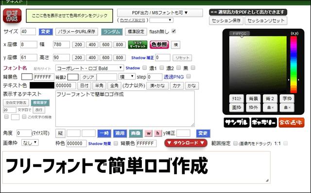「フリーフォントで簡単ロゴ作成」設定画面