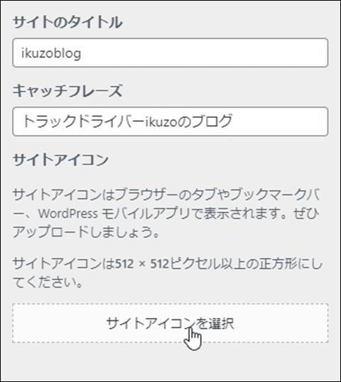 ファビコンの選択画面