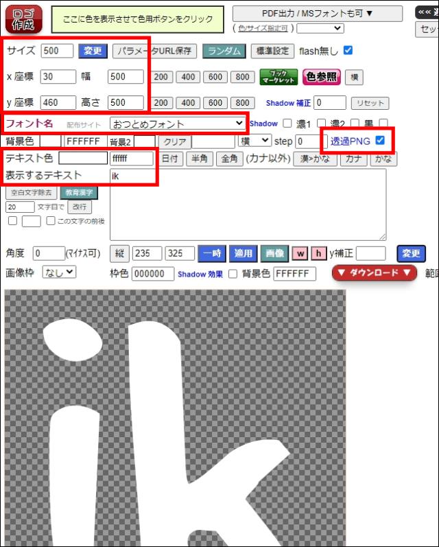「フリーフォントで簡単ロゴ作成」の設定
