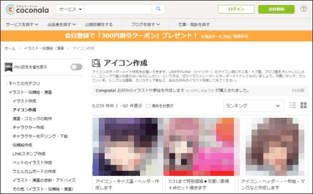 「ココナラ」アイコン作成のトップページ