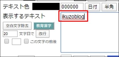 「表示するテキスト」欄にブログ名を入れる