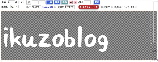 「フリーフォントで簡単ロゴ作成」でできたロゴ