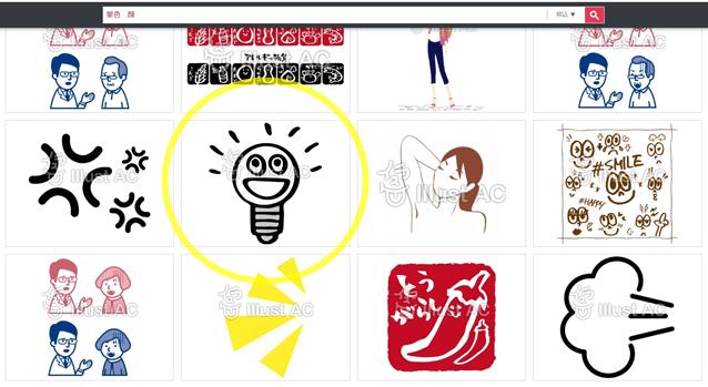 「イラストAC」で画像を選択