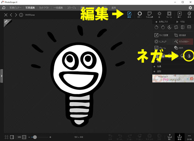 「PhotoScape X」でネガのボタンを押す