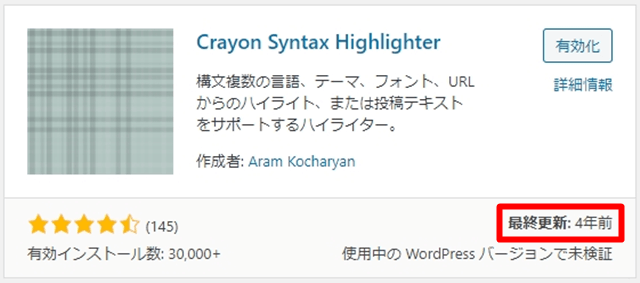 """Crayon Syntax Highlighter""のインストール画面"