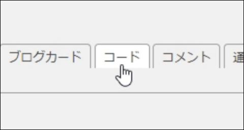「コード」タブを選択