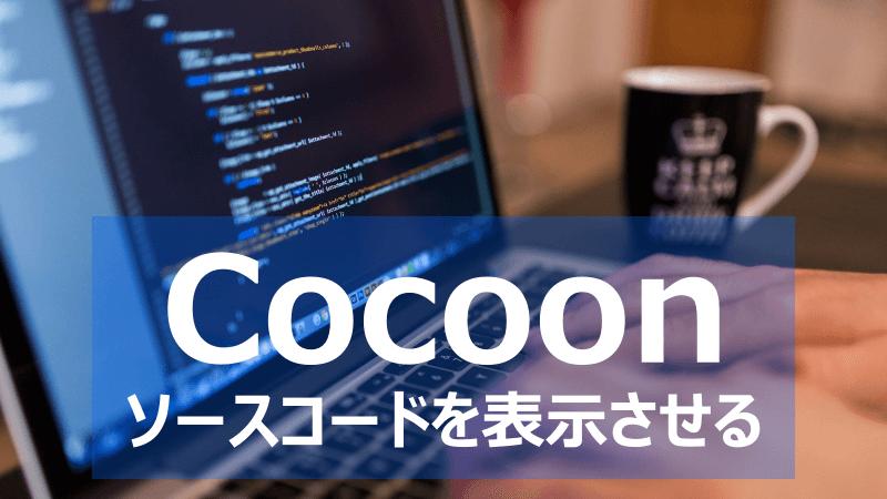 Cocoon プラグインなしでソースコードを表示させる