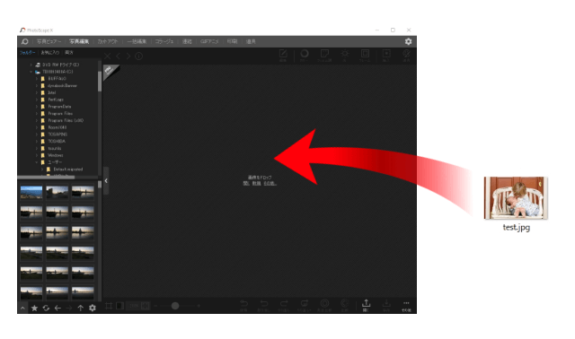 PhotoScape Xに画像をドラッグ&ドロップ
