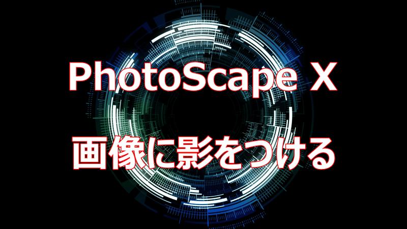 「PhotoScape X」で画像に影をつける