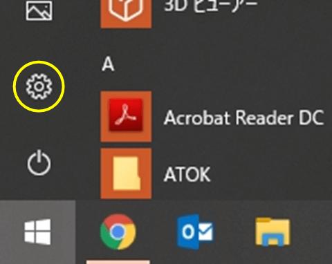 Windows10のbit数の確認1