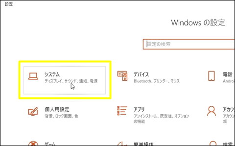 Windows10のbit数の確認2